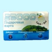 Подарочная карта 25000 рублей