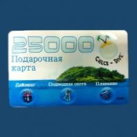 Подарочная карта 25000 рублей 1