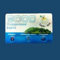 Подарочная карта 5000 рублей 1