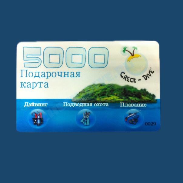 Подарочная карта 5000 рублей