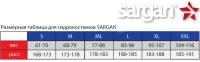 Неопреновые шорты Сарган Кама 2мм 2